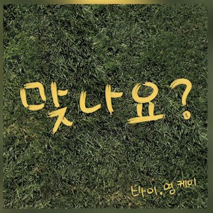 Download Young K DAY6 - Is It Mp3