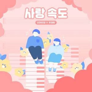 Download Oh My Girl, Yoo Jae Hwan - Love, Speed Mp3
