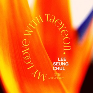 Download Lee Seung Chul, TAEYEON - My Love (Duet Ver.) Mp3