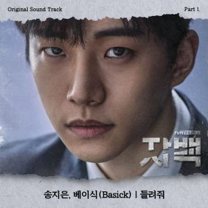 Download Song Ji Eun, Basick - Let Me Hear Mp3