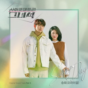 Download Seunghee (Oh My Girl) - Sunny Day Mp3