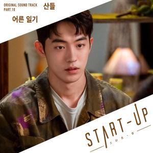 Download SANDEUL - Adult Diary Mp3