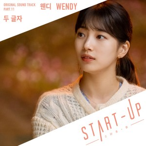 Download Wendy RED VELVET - Two Letters Mp3