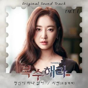 Download Siyeon DREAMCATCHER - No Mind Mp3