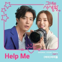 (G)I-DLE - Help Me