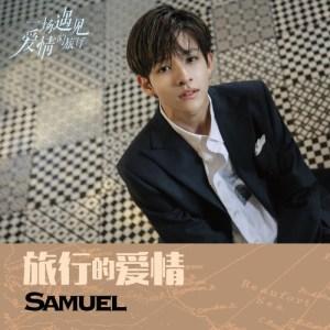 Download Samuel - 旅行的爱情 Mp3
