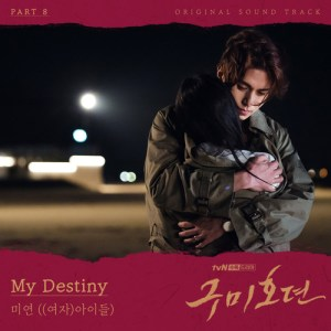 Download Miyeon (G)I-DLE - My Destiny Mp3