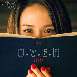 Download SURAN - O.V.E.R Mp3