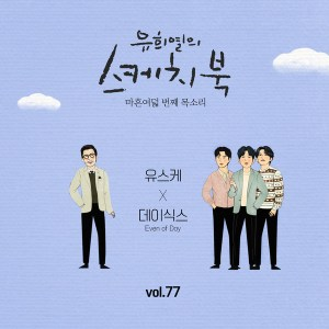 Download DAY6 (Even of Day) - Hey Mp3