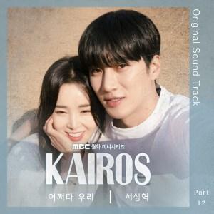 Download Seo Sung Hyuk - Somehow We Mp3