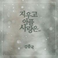 Kim Jong Kook - forget-me-not