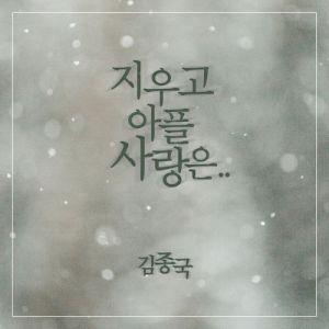 Download Kim Jong Kook - forget-me-not Mp3
