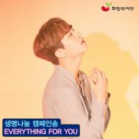 Youngjae GOT7 - Everything For You