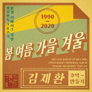 Download Kim Jaehwan - Spring Summer Autumn Winter Mp3