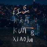 Kun, Xiaojun - Red Bean