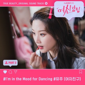 Download Yuju GFRIEND - I`m in the Mood for Dancing Mp3