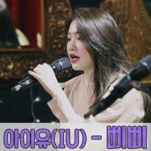 Download Yeri RED VELVET - BBIBBI Mp3