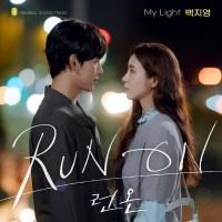 Baek Ji Young - My Light