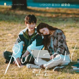 Download Seol Ho Seung SURL - I Wish It Was You Mp3
