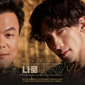 Download RAIN - Switch to me (duet with JYP) Mp3