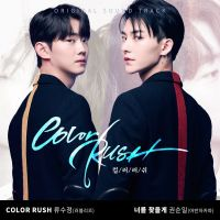 Sujeong LOVELYZ - Color Rush