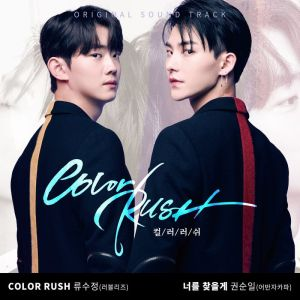 Download Sujeong LOVELYZ - Color Rush Mp3