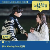 Sun Jae - I`m Missing You