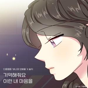Download Solji EXID - Please Remember My Heart Mp3