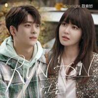 Jeong Hyo Bean - Starlight