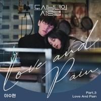 Lee Suhyun AKMU - Love And Pain