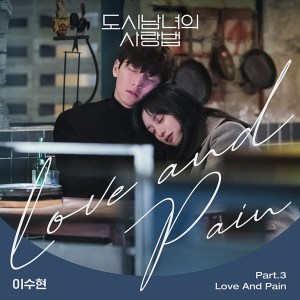 Download Lee Suhyun AKMU - Love And Pain Mp3