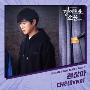 Download Dvwn - No Problem Mp3