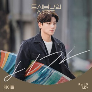 Download K.Will - You Mp3