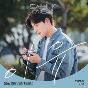 Download Seungkwan SEVENTEEN - The Reason Mp3