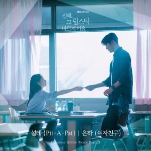 Download Eunha GFRIEND - Pit-A-Pat Mp3
