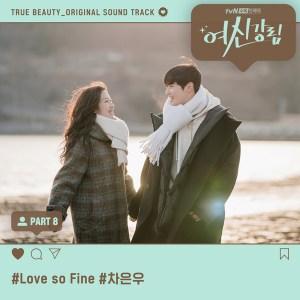 Download Cha Eun Woo ASTRO - Love so Fine Mp3