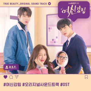 Download Chani SF9 - How Do You Do Mp3