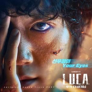 Download Sunwoojunga - Your Eyes Mp3