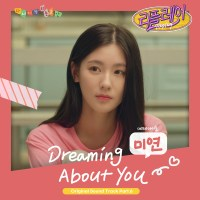 Miyeon (G)I-DLE - Dreaming About You