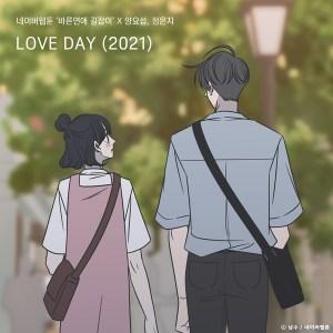Download Yoseob, Eunji - LOVE DAY (2021) Mp3