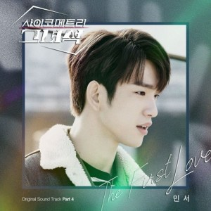 Download Minseo - The First Love Mp3
