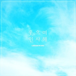 Download Lee Gikwang - Say Goodbye With a Smile (feat. Dongwoo of Highlight) Mp3