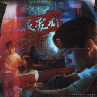 Jackson Wang - LMLY