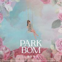 Park Bom - Do Re Mi Fa Sol