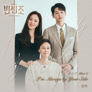 Download John Park - I`m Always by Your Side Mp3