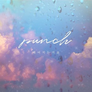 Download Punch - We`re Breaking Up Mp3