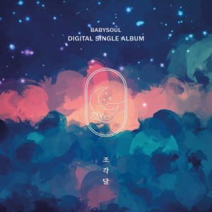 Download Babysoul (Lovelyz) - A Piece Of The Moon Mp3