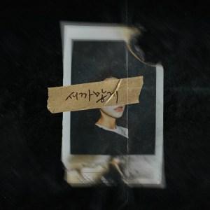 Download Kim Jaehwan - Burned All Black Mp3