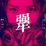 Meng Meiqi - Unfamiliar Girl