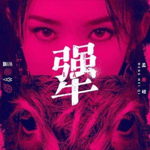 Download Meng Meiqi - Jiang Mp3
